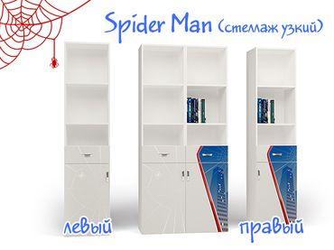 Фото-1 Узкий стеллаж Спайдер Мэн Адвеста (Spider Man Advesta)
