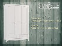Фото-1 Шкаф трёхдверный Шандель Ш-13 Милароса (Shandelle Milarosa)