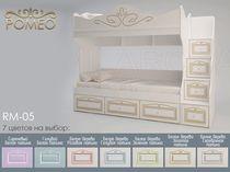 Фото-1 Двухъярусная кровать Ромео RM-05 Милароса (Romeo Milarosa)