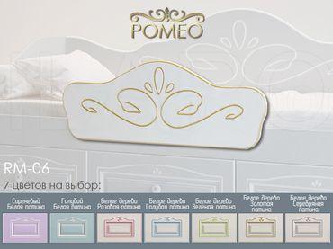 Фото-1 Перегородка безопасности Ромео RM-06 Милароса (Romeo Milarosa)