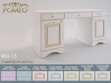 Фото-1 Письменный стол Ромео RM-15 Милароса (Romeo Milarosa)