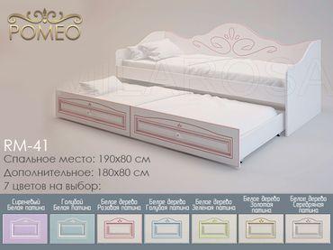 Фото-1 Кровать-диван с дополнительным спальным местом Ромео RM-41 Милароса