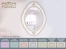 Фото-1 Зеркало Ромео RM-42 Милароса (Romeo Milarosa)