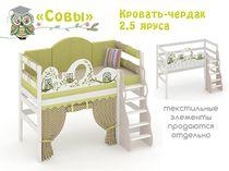 Фото-1 Кровать-чердак Совы Cleveroom 2,5 яруса