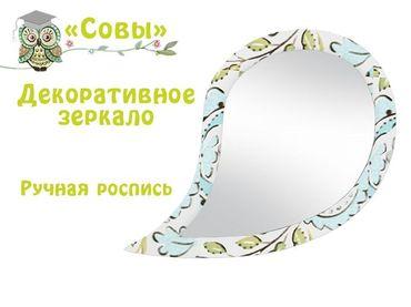 Фото-1 Зеркало Совы Cleveroom