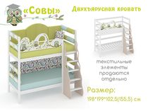 Фото-1 Двухъярусная кровать Совы Cleveroom