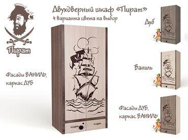 Фото-1 Двухдверный шкаф Пират Адвеста (Pirate Advesta)