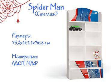 Фото-1 Широкий стеллаж Спайдер Мэн Адвеста (Spider Man Advesta)
