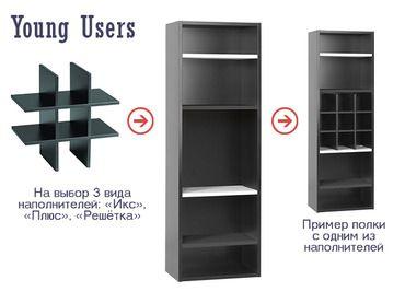 Фото-1 Книжный шкаф открытый VOX Young Users арт.4002951