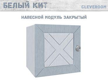 Фото-1 Модуль закрытый навесной Белый Кит Cleveroom