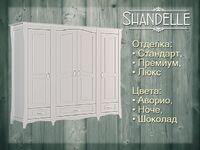 Фото-1 Шкаф четырёхдверный Шандель Ш-16 Милароса (Shandelle Milarosa)