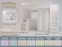 Фото-1 Кровать-чердак Ромео RM-04 Милароса (Romeo Milarosa)