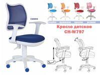 Фото-1 Детское компьютерное кресло CH-W797