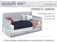 Фото-1 Кровать-диван Белый Кит Cleveroom