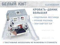 Фото-1 Кровать-домик Белый Кит Cleveroom большая