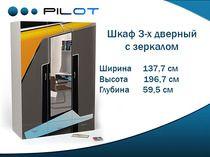 Фото-1 Трёхдверный шкаф с зеркалом Пилот Адвеста (Pilot Advesta)