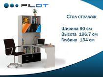 Фото-1 Стол-стеллаж Пилот Адвеста (Pilot Advesta)