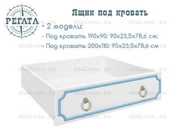 Фото-1 Ящик под кровать Регата Cleveroom