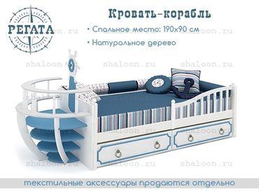 Фото-1 Кровать-корабль Регата Cleveroom