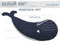Фото-1 Подушка-кит Белый Кит Cleveroom