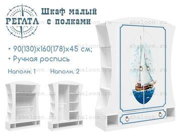 Фото-1 Шкаф двухдверный с полками Регата Cleveroom