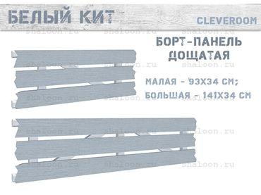 Фото-1 Борт-панель дощатая Белый Кит Cleveroom