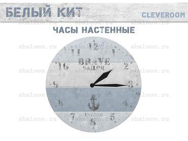 Фото-1 Часы Белый Кит Cleveroom