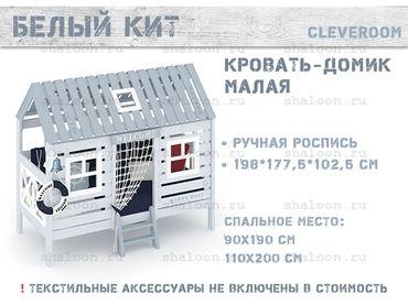Фото-1 Кровать-домик Белый Кит Cleveroom малая