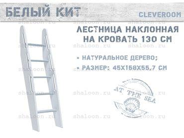 Фото-1 Лестница наклонная Белый Кит Cleveroom