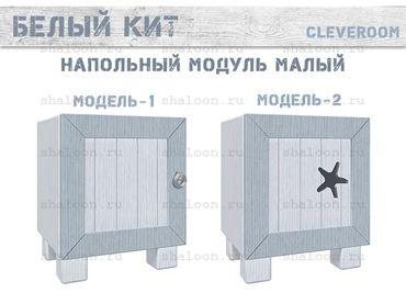 Фото-1 Напольный модуль малый Белый Кит Cleveroom