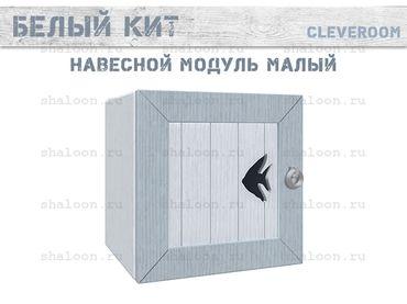 Фото-1 Навесной модуль малый Белый Кит Cleveroom