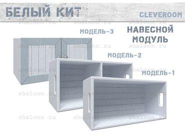 Фото-1 Навесной модуль Белый Кит Cleveroom