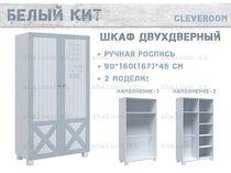 Фото-1 Шкаф двухдверный Белый Кит Cleveroom