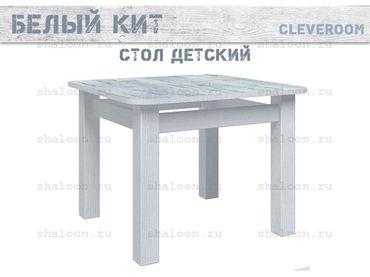 Фото-1 Стол детский Белый Кит Cleveroom
