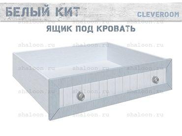 Фото-1 Ящик под кровать Белый Кит Cleveroom