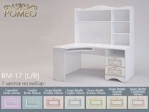 Фото-1 Компьютерный стол Ромео RM-17 L/R Милароса (Romeo Milarosa)