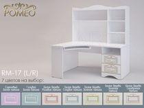 Компьютерный стол Ромео RM-17 L/R Милароса (Romeo Milarosa)