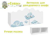Антресоль для двухдверного шкафа Совы Cleveroom