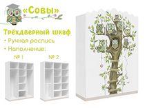 Шкаф трехдверный Совы