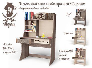 Фото-1 Письменный стол с надстройкой Пират Адвеста (Pirate Advesta)