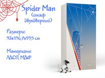 Двухдверный шкаф Спайдер Мэн (Spider Man)