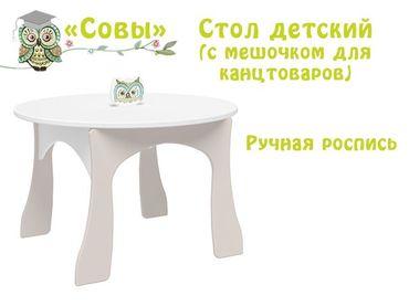 Фото-1 Стол детский Совы Cleveroom