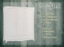 Шкаф трёхдверный Шандель Ш-14 Милароса (Shandelle Milarosa)