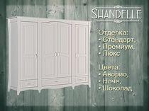 Шкаф четырёхдверный Шандель Ш-16 Милароса (Shandelle Milarosa)