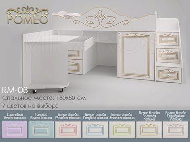 Фото-1 Кровать-чердак Ромео RM-03 Милароса (Romeo Milarosa)