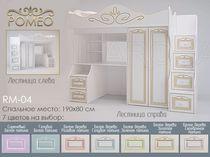 Кровать-чердак Ромео RM-04 Милароса (Romeo Milarosa)