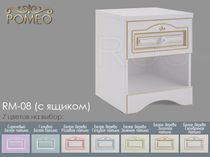 Фото-1 Прикроватная тумба с ящиком Ромео RM-08 Милароса (Romeo Milarosa)
