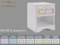 Прикроватная тумба с ящиком Ромео RM-08 Милароса (Romeo Milarosa)