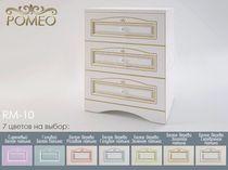 Комод Ромео RM-10 Милароса (Romeo Milarosa)