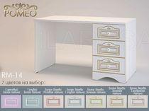 Письменный стол Ромео RM-14 Милароса (Romeo Milarosa)